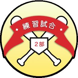 練習試合-2部_256