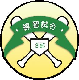 練習試合-3部_256